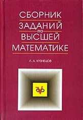 Решебник По Высшей Математике Демидович Онлайн